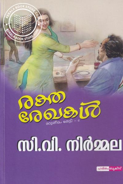 Cover Image of Book രകതരേഖകള്