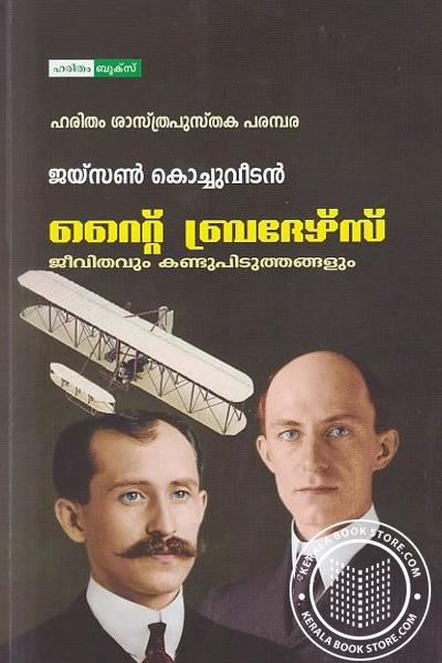Cover Image of Book Right Brothers Jeevithavum Kandupidithangalum
