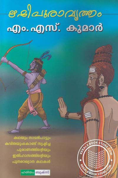 Cover Image of Book Rishipuravrutham