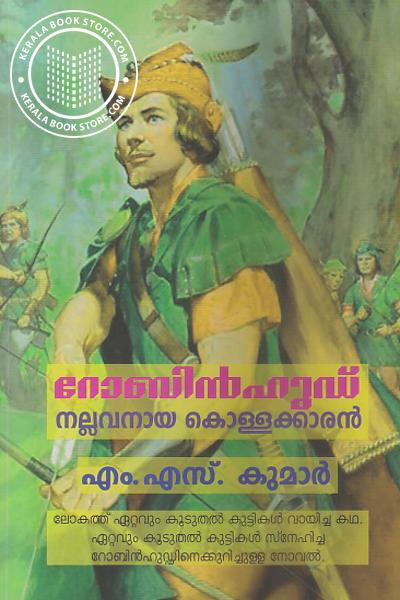 Cover Image of Book Robinhood Nallavanaya Kollakkaran