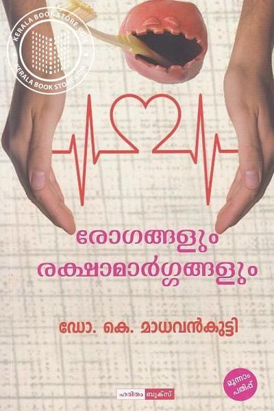Cover Image of Book Rogangalum Rekshamargangalum