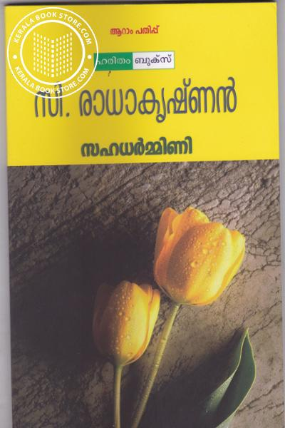 Cover Image of Book സഹധര്മ്മിണി