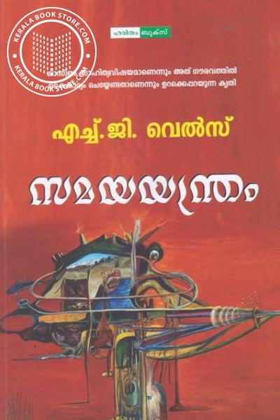 Cover Image of Book Samayayantram