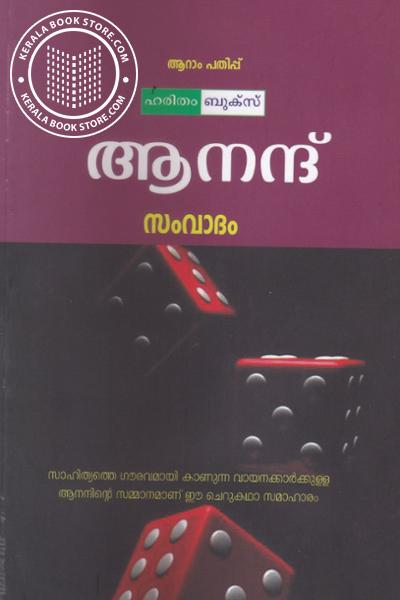 Cover Image of Book Samvadam