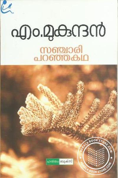Cover Image of Book സഞ്ചാരി പറഞ്ഞകഥ