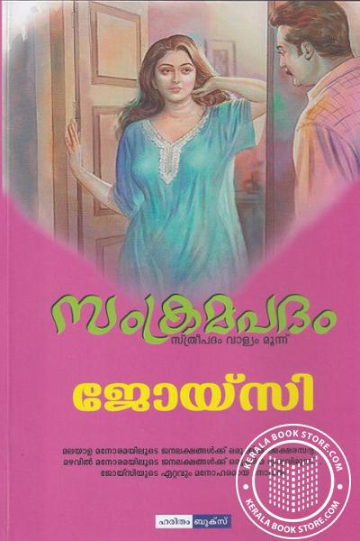 Cover Image of Book സംക്രമപദം - സ്ത്രീപദം വാള്യം - 3