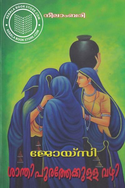 Cover Image of Book ശാന്തിപുരത്തേക്കുള്ള വഴി
