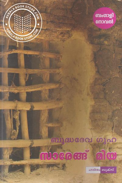 Cover Image of Book Sareng Miya