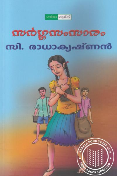 Cover Image of Book സര്ഗ്ഗസംസാരം