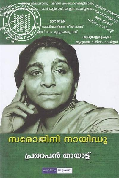 Cover Image of Book സരോജിനി നായിഡു