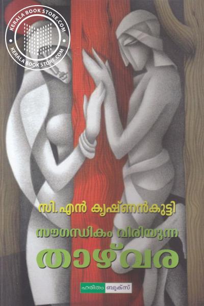 Image of Book Saugandhikam Viriyunna Thazhvara
