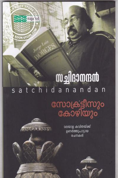Cover Image of Book Socrateesum Kozhiyum
