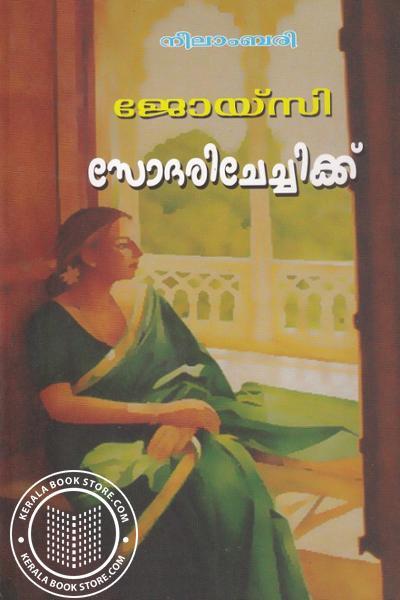 Cover Image of Book സോദരിചേച്ചിക്ക്