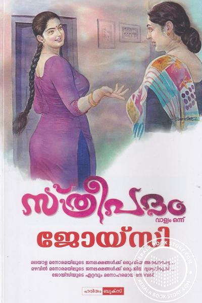Cover Image of Book സ്ത്രീപദം വാള്യം - 1