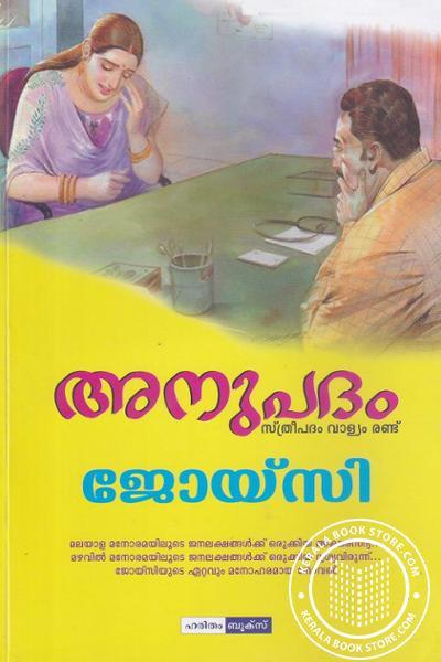 Cover Image of Book അനുപദം - സ്ത്രീപദം വാള്യം - 2