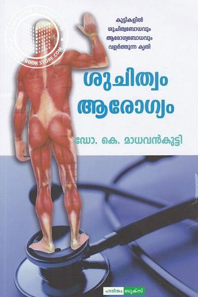 Image of Book Suchithum Arogram