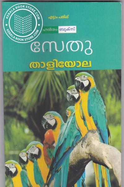 Image of Book Thaliyola