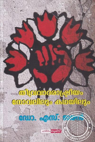 Cover Image of Book തീവ്രവാദ രാഷ്ട്രീയം