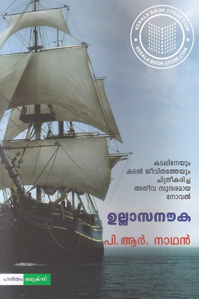 Cover Image of Book Ullasa Nauka