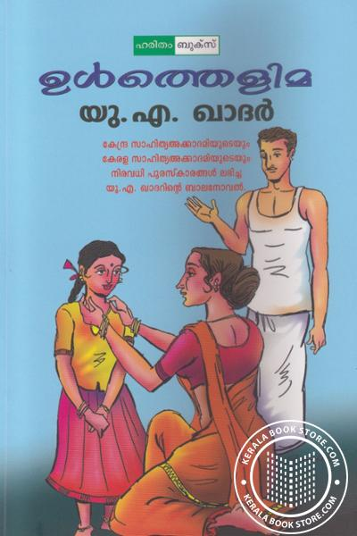 Cover Image of Book Ulthelima