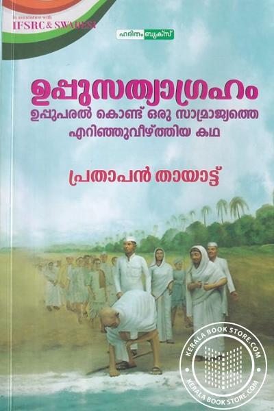 Cover Image of Book ഉപ്പുസത്യാഗ്രഹം