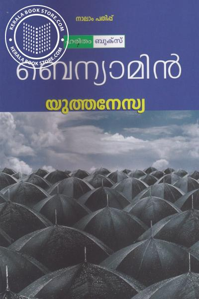 Cover Image of Book Uthanesiya