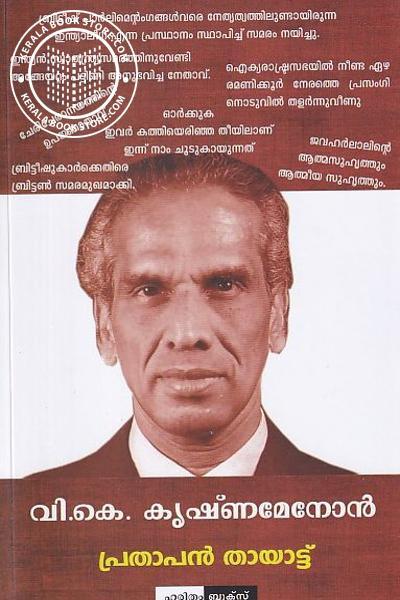 Cover Image of Book വി കെ കൃഷ്ണമേനോന്