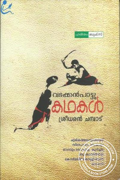Cover Image of Book Vadakkanpattu Kathakal
