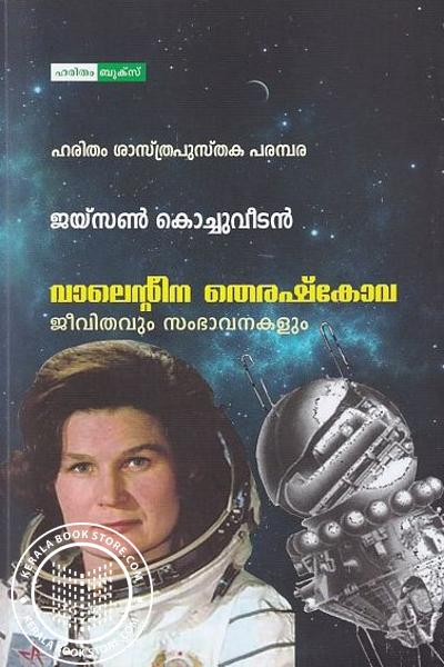 Cover Image of Book Valentina Tereshkova Jeevithavum Sambavanakalum