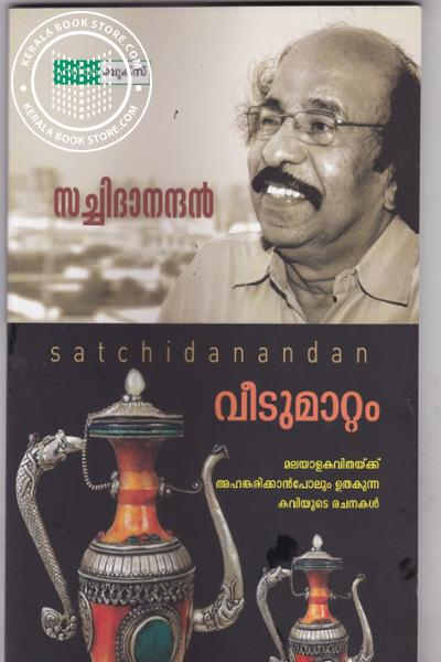 Cover Image of Book Veedumattam