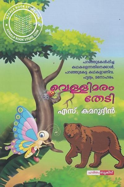 Cover Image of Book വെള്ളിമരം തേടി