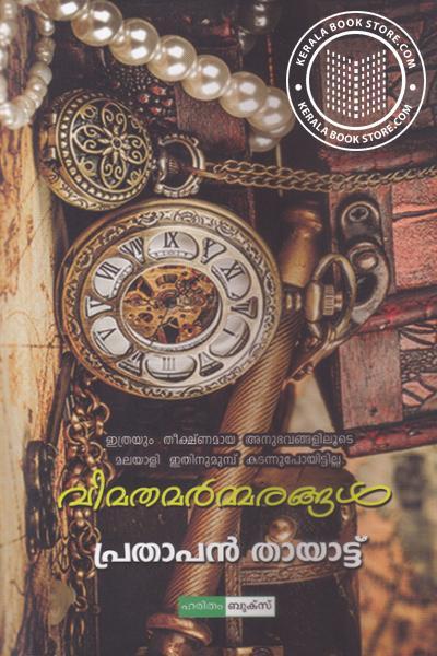 Cover Image of Book വിമതമര്മ്മരങ്ങള്