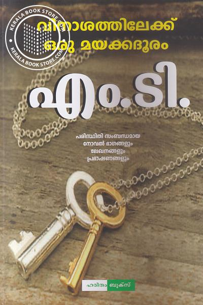 Cover Image of Book വിനാശത്തിലേക്ക് ഒരു മയക്കദൂരം