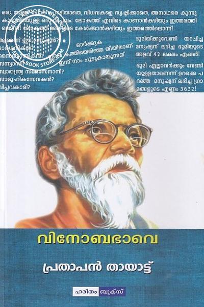 Cover Image of Book വിനോബഭാവെ