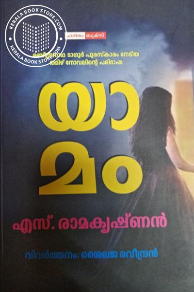 Cover Image of Book യാമം