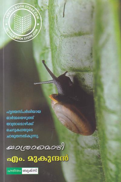 Cover Image of Book Yatramozhi