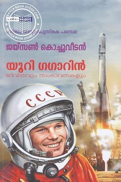 Cover Image of Book Yuri Gagarin Jeevithavum Sambavanakalum