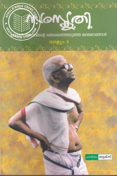 inner page image of Akkithathinte Theranhedutha Lekhanangal- Vol 1,2,3