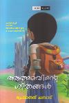 Thumbnail image of Book Aathmavinte Geethangal