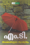 Thumbnail image of Book അക്ഷരങ്ങളുടെ സ്വതന്ത്യ്രം