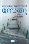 Thumbnail image of Book അരുന്ധതിയുടെ വിരുന്നുകാരന്