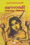 Thumbnail image of Book ഭഗ്നനാരി വാണവരും വീണവരും
