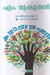 Thumbnail image of Book Kathavaseshan