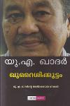 Thumbnail image of Book khuraisikkoottam