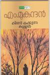 Thumbnail image of Book കിണ്ടികക്കുന്ന കള്ളന്