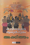 Thumbnail image of Book Kuttikalude Thrisurpooram