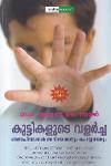 Thumbnail image of Book Kuttikalute Valarcha Mathapithakkal Ariyendathum Cheyyendathum