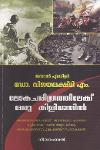 Thumbnail image of Book Lokacharithrathilekku Oru Kilivathil