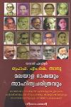 Thumbnail image of Book Malayala Bhashayum Sahithya Charithravum