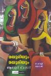 Thumbnail image of Book Mayooriyum Mayooriyum
